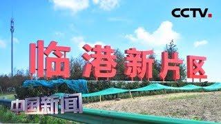 """[中国新闻] 媒体焦点:中国经济打出更高水平""""组合拳"""" 英媒:临港新片区释放巨大吸引力   CCTV中文国际"""
