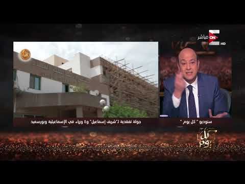 كل يوم: عمرو أديب معلقاً على تطبيق منظومة التأمين الصحي في بورسعيد: ده سِحر