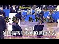 #70【一回戦】倉敷×長野日大【H30 第27回全国高等学校剣道選抜大会】1池上×小林・2宮﨑×堀内・3大橋×北澤・4森脇×森廣・5藤田×横田