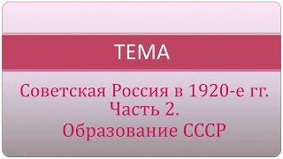 Образование СССР.