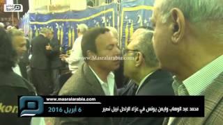 مصر العربية | محمد عبد الوهاب وايمن يونس في عزاء الراحل نبيل نصير