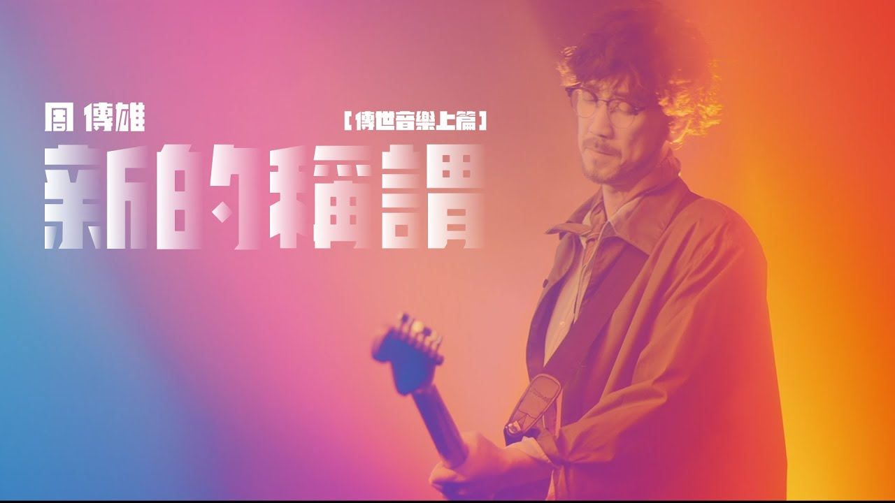 周傳雄 Steve Chou【新的稱謂 Losing You】Official Music Video