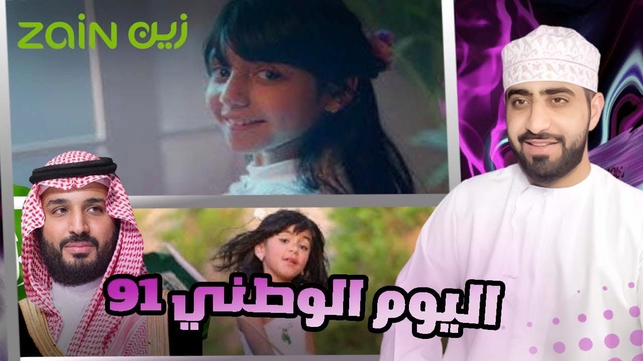 ردة فعل عماني على اعمال اليوم الوطني السعودي 91 🇸🇦 ( اغنية زين ايش معنى وطن ؟ + لطيفة تركي )💚🇸🇦