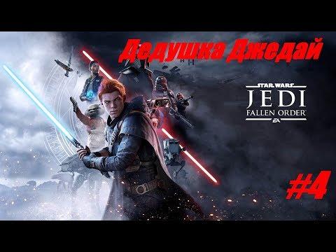 Star Wars Jedi: Fallen Order [16:9/4k/2160p60fps](PC) #4 - Молодой Дед в роли Джедая)