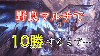 【MHW実況】王ゼノ野良チャレンジ!10勝するまで終われま…更なる魔境を求めて