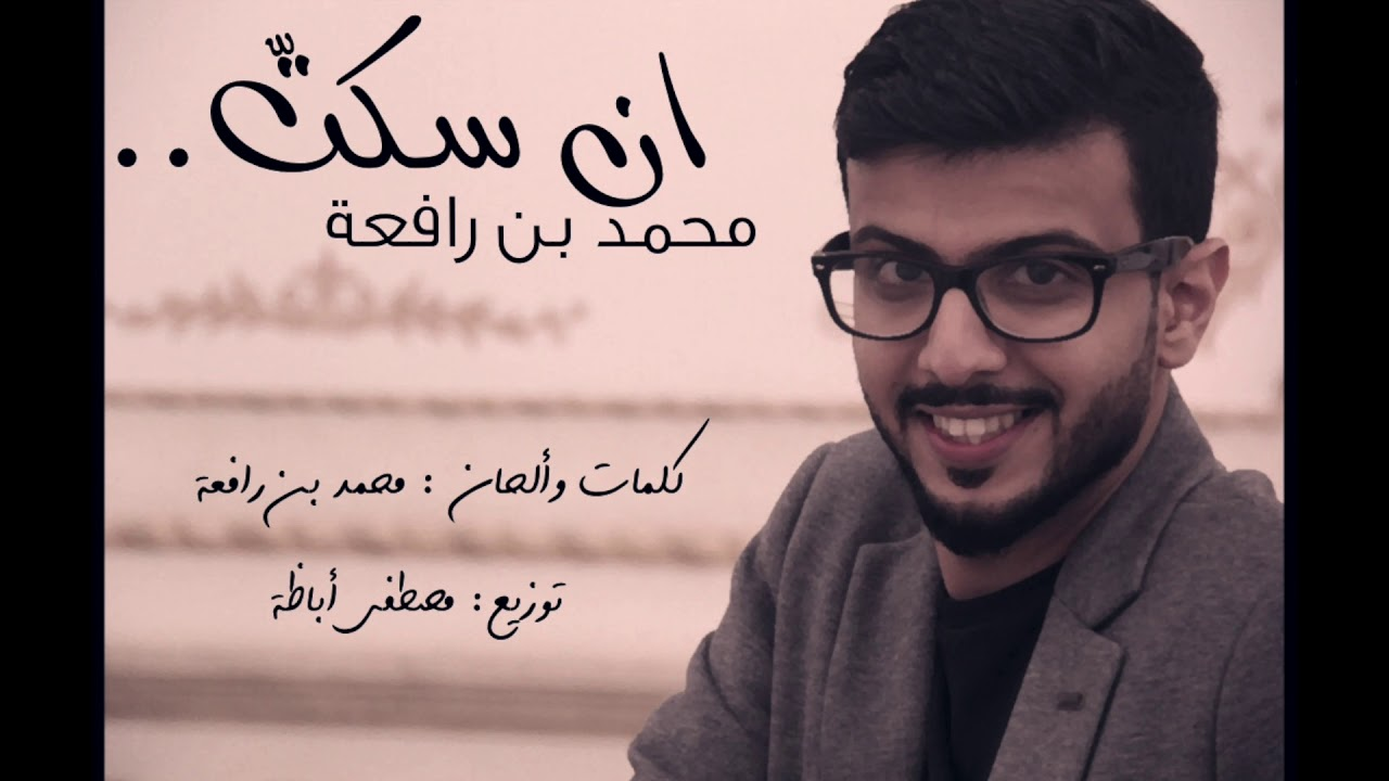 محمد بن رافعة - ان سكتّ (حصرياً)   2018