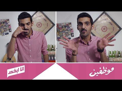فيديو #انا_ابخص - موظفين