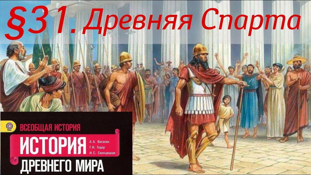 История 5 класс. § 31. Древняя Спарта - YouTube