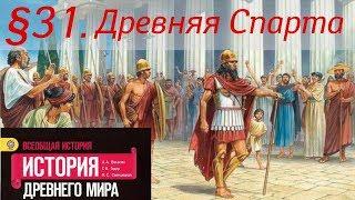 История 5 класс. § 31. Древняя Спарта