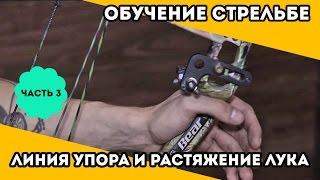 Линия упора и растягивание лука - Обучение стрельбе с Интерлопер