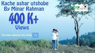 Kache Ashar Utshobe By Minar Kache Ashar Golpo,natok Meagh Enachi Vega.