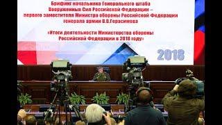 Брифинг НГШ ВС РФ Валерия Герасимова для иностранных военных атташе (5.12.2018)