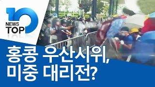 홍콩 우산시위, 미중 대리전?