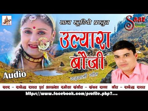Ularya Bouji - Garhwali Song - Rajendra Rawat & Akansha Ramola - Saaz Studio