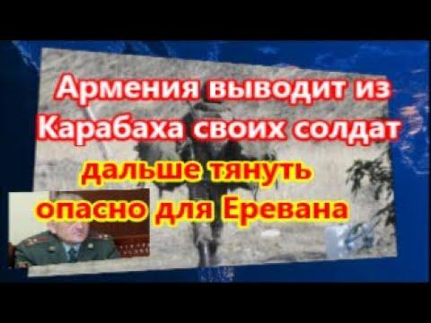 Дальше тянуть опасно для Еревана Армения выводит из Карабаха своих солдат