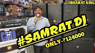 BHARAT ELECTRONICS BEST ,DJ SYSTEM,SAMRAT,SAMRAT DJ,DJ SOUND, ONLY-₹124000,No.9213831053
