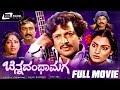 Gambar cover Chinnadantha Maga -- ಚಿನ್ನದಂಥಾ ಮಗ|Kannada Full Movie *ing Vishnuvardhan, Madhavi