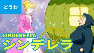 シンデレラ(日本語版)/ CINDERELLA (JAPANESE) アニメ世界の名作童話/日本語学習 シンデレラ 検索動画 3