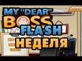[FLASH НЕДЕЛЯ] - My Dear Boss - УЧИМ БОССА ЛЕТАТЬ