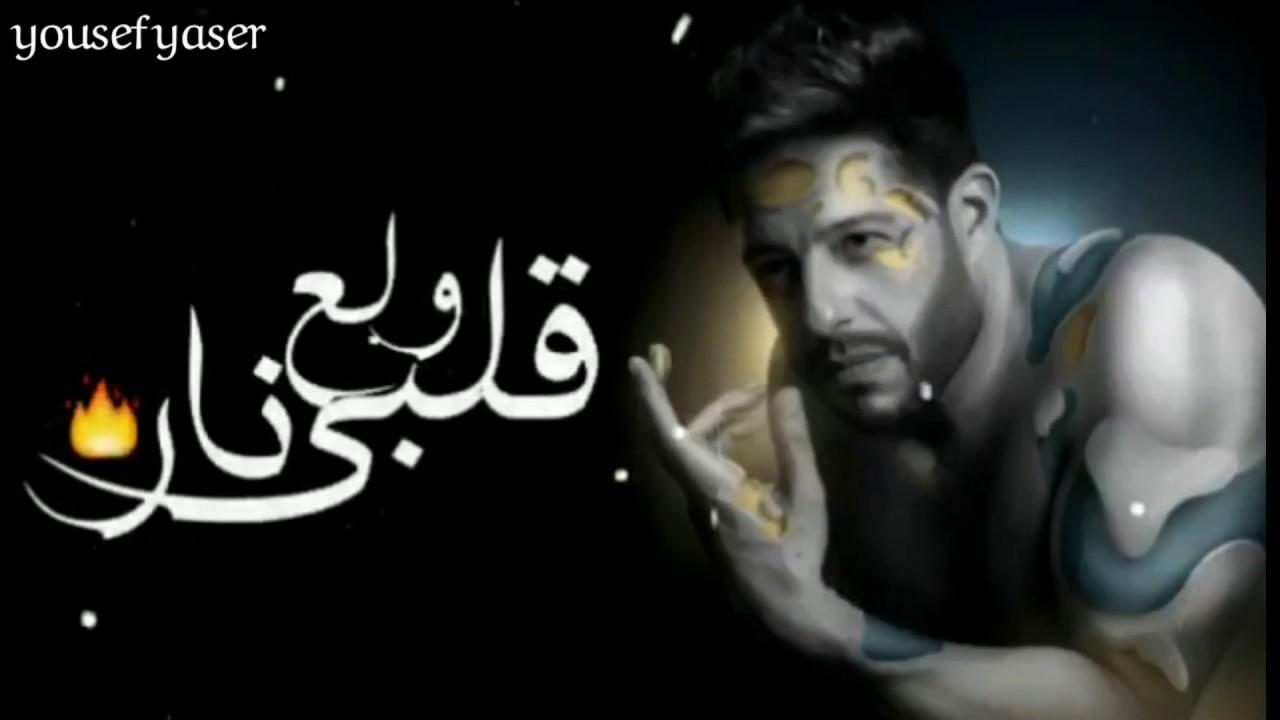 يا ستار قلبي ولع نار محمد حماقي حالة واتس