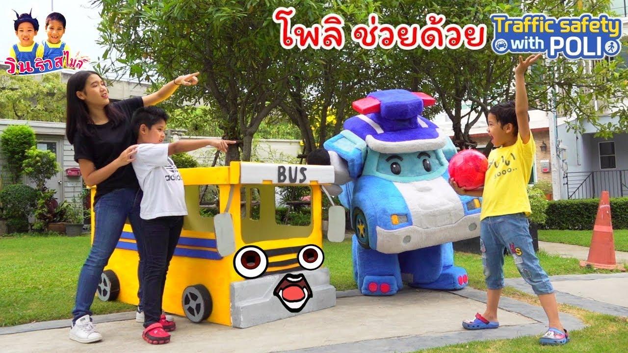 เคยเจอมั๊ย? ริวเล่นไม่ระวังเจอรถบัสกล่องกระดาษ ช่วยด้วย! โรโบคาร์โพลิ Robocar Poli2- วินริว สไมล์