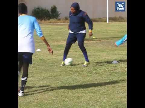 كرة القدم النسائية في ليبيا  - 21:22-2018 / 4 / 24