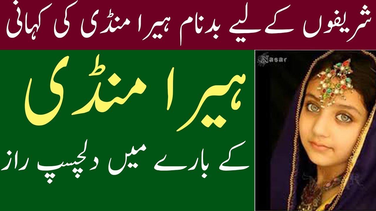 Herra Mandi Complete Secret || Red Light Area Of Lahore Secret In Urdu