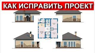 Как сделать проект одноэтажного дома из газобетона или кирпича, самому за 10 минут.