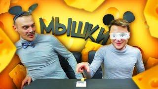 Download МЫШКИ / ДОСТАТЬ СЫР ИЗ МЫШЕЛОВКИ Mp3 and Videos