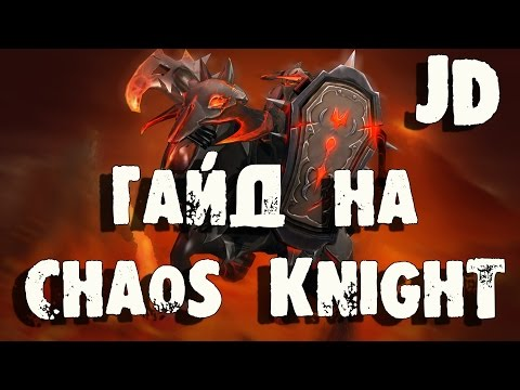видео: Гайды Дота 2, guide chaos knight - Гайд на Хаос Найта
