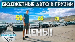 Дешевые машины из Грузии, рынок Автопапа полон классных авто по стоимости доступной каждому