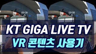 KT 기가라이브TV VR콘텐츠 어떤게 있을까? 스페셜포스 VR 해봤다!(KT GIGA Live TV)