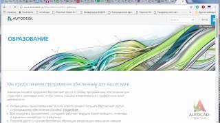 Как зарегистрироваться на Autodesk, чтобы скачать AutoCAD 2017?