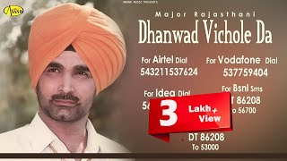 Major Rajasthani    Vichole Da Dhanwad    New Punjabi Song 2017   Anand Music