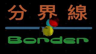 李宥希Yoshe【分界線BORDER】Official Music Video