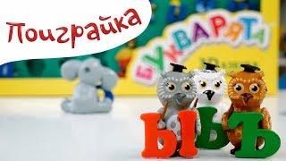 Азбука Букварята - учим буквы и животных - Поиграйка с Егором - развивающее видео для детей