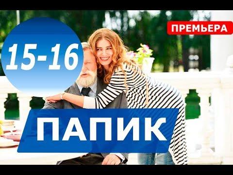 ПАПИК 15,16СЕРИЯ (Сериал 2019) Папiк. АНОНС И ДАТА ВЫХОДА