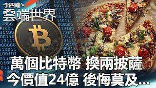 萬個比特幣 換兩披薩 今價值24億 後悔莫及...  - 李四端的雲端世界
