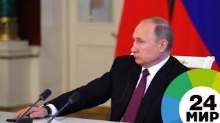 Путин потребовал избавиться от понятия «обманутые дольщики» - МИР 24