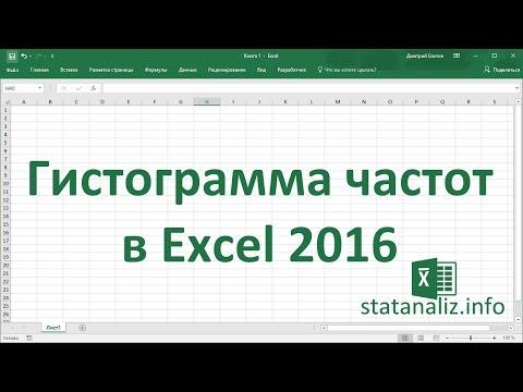 Гистограмма частот в Excel 2016