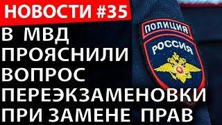 МВД прояснило вопрос пересдачи экзамена при замене прав! ATDNews #35