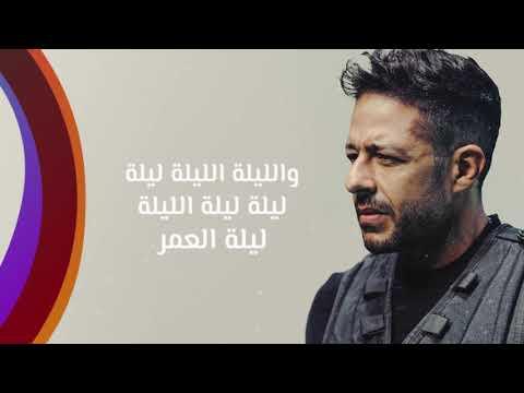 Hamaki - Leilet El Omr | New Single | حماقي - ليلة العمر