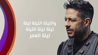 Hamaki - Leilet El Omr   New Single   حماقي - ليلة العمر