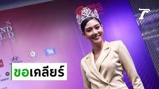 นิโคลีน-โต้กิ๊ก-อองตวน-บอก-ชิปปี้-ผู้หญิง-2-คนควรก้าวข้ามเรื่องนี้-thairath-online
