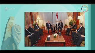 8 الصبح - الرئيس السيسي يستقبل محمود عباس أبو مازن بمقر إقامته بنيويورك