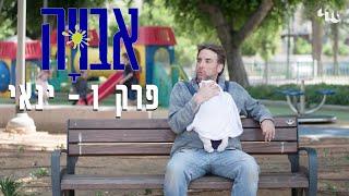 אבויה - פרק 1 - ינאי