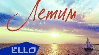 DJ Romeo — Летим ft. J'Well