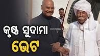 Jab President Kovind Met His Old Buddy!
