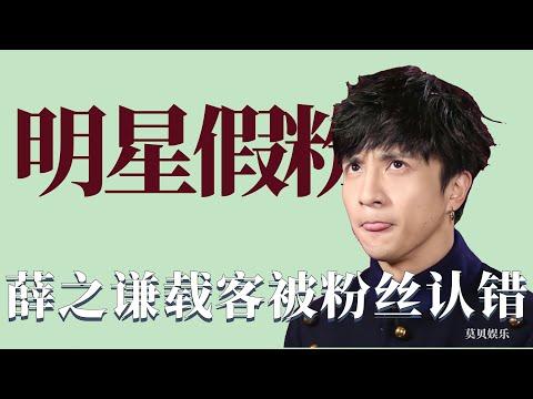 藝員那些假粉絲:薛之謙載客被粉絲認錯,劉昊然下飛機偶遇歌迷