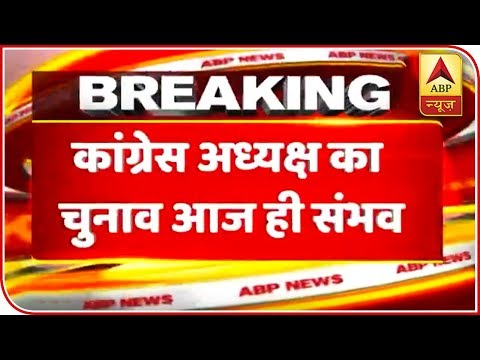 CWC To Meet Again, Sonia, Rahul Opt Out Of Selection Process | ABP News